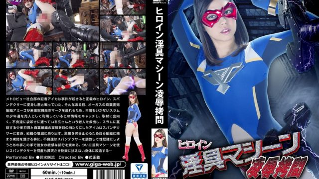 GHKP-64 porn xxx The Shameful T*****e Of A Heroine With A Sexual Machine The Spandexer Cosmo Angel Saryu Usui
