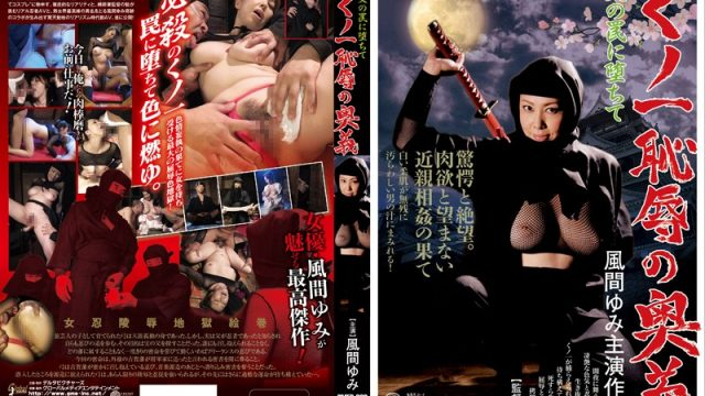 GMED-083 watch jav Female Ninja Fell In A Trap Yumi Kazama