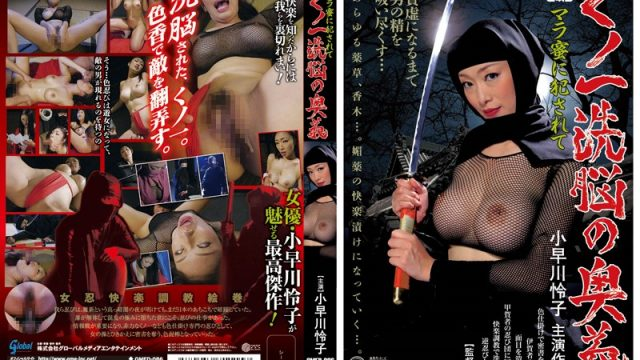 GMED-086 best jav porn Ninja Brainwashing Secrets: Violated by Cockjuice ( Reiko Kobayakawa )