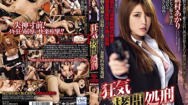 GMEM-030 free porn online Akari Niimura Harsh Discipline Episode 03: Merciless Feast Of Female Flesh – Female Detective Made To Cum Until