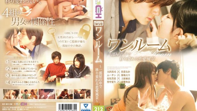 GRCH-153 free online porn One Room -The Changing Scenes Of Love Inside A Room-