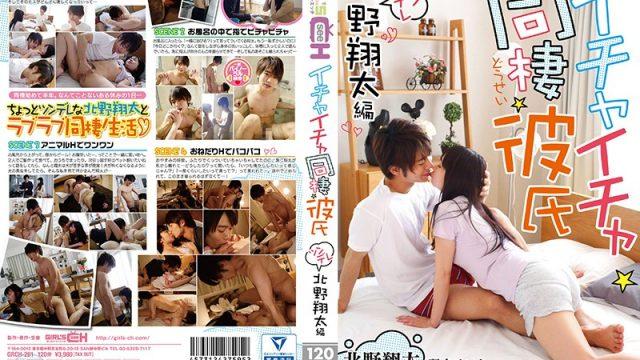 GRCH-261 hot jav Living Together With My Lovey Dovey Boyfriend Tsundere Shota Kitano Seira Kotomizu