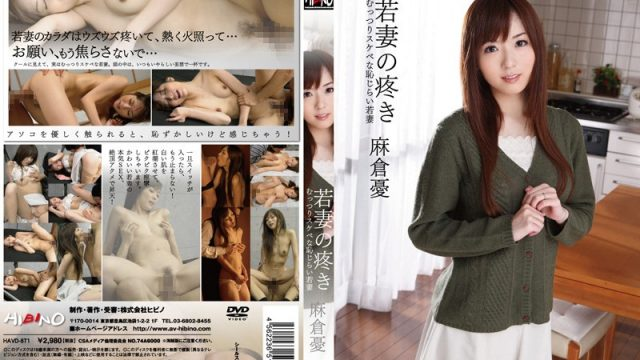 HAVD-671 watch jav online A Young Wife's Grief – Secretly Horny Shy Young Wife – Yu Asakura