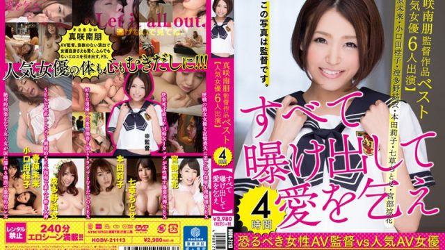 HODV-21113 porn movies free The Best Of Director Nao Masaki (Starring 6 Popular Actresses) 4 Hours