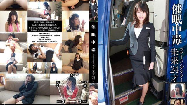 HPN-021 best free hd porn Hypnotism Addict Tour Conductor Mirai 24 Years Old