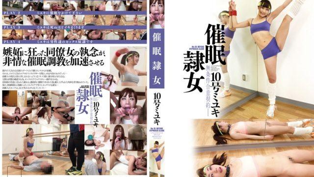 HSL-010 jav watch Hypnotism Sex Slave Volume 10: Miyuki