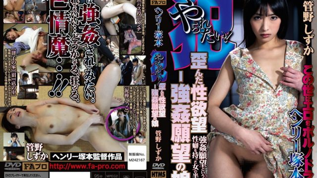 HTMS-017 free porn streaming R**e(I Want To Be Fucked!) Warped Lust – The Girl Who Wanted To Be R**ed Shizuka Kano