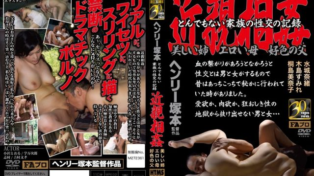 HTMS-081 japanese tube porn Nao Mizuki Sumire Kijima Henry Tsukamoto Fakecest A Record Of An Outrageous Family's Sex Life A Beautiful Big Stepsister / A