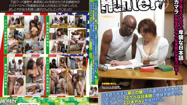 HUNT-327 jav actress I'm just a brother who doesn't speak much Japanese but I called up a teacher to come home school me.