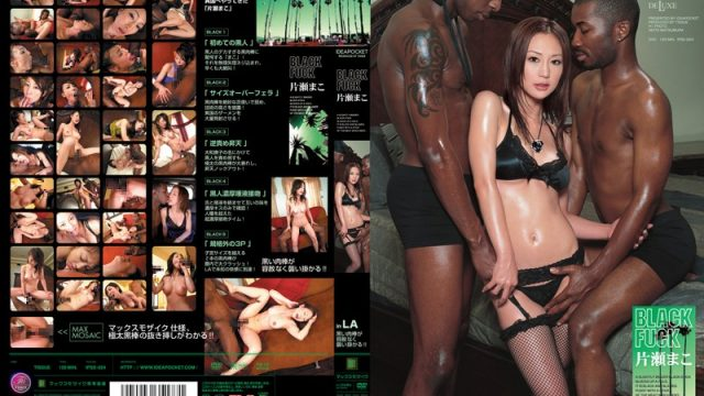IPSD-024 asian porn BLACK FUCK Mako Katase