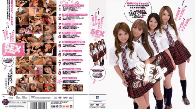 IPSD-035 japanese adult video SEX Improvement Committee 01