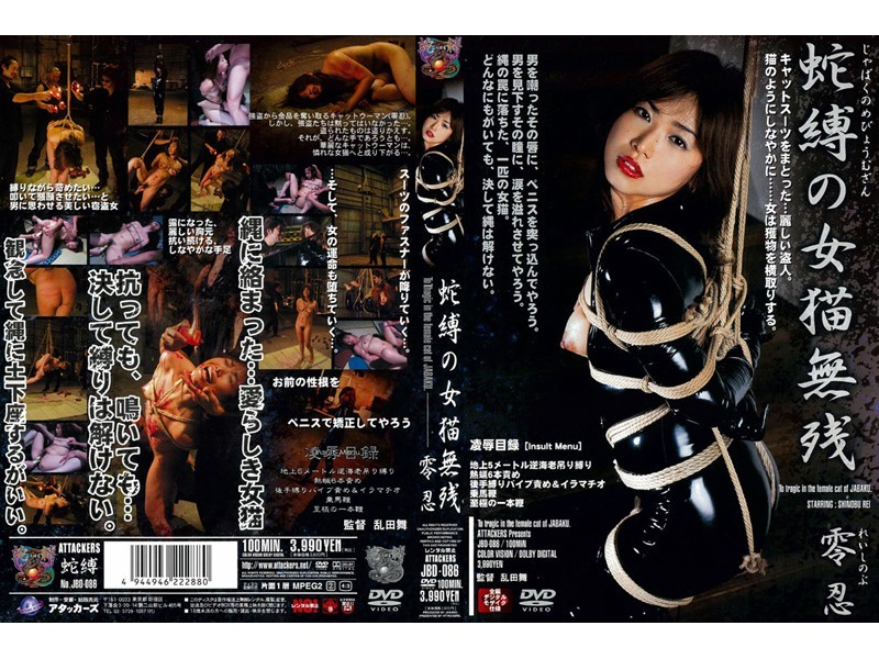 JBD-086 xxx girls Jabaku's She-Cat Tragedy – Shinobu Rei