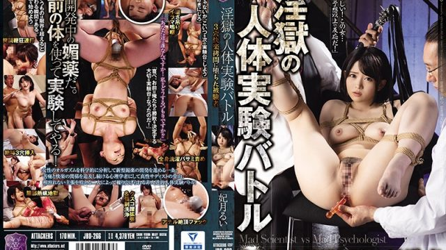 JBD-266 stream jav Hizuki Rui A Human Experiment Battle Of Hellish Lust This Test Subject Was Brought To Her Knees Through