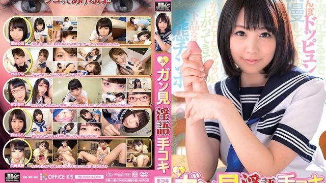 JKS-110 javforme Dirty Talking Handjobs With Full Eye Contact From Schoolgirls