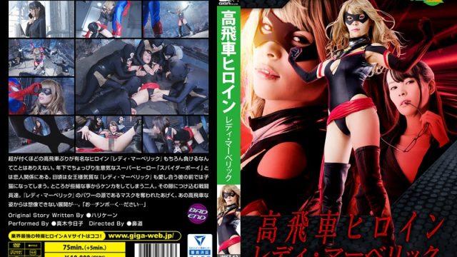 JMSZ-62 jav789 A Naughty And Haughty Heroine Lady Maverick – Taking Advantage Of Her Weak Spots – Kyoko Maki