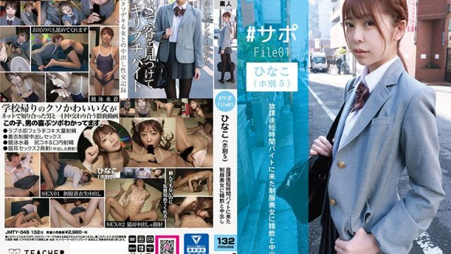 JMTY-045 jav me #SupportFile01 Hinako (Hotel Play 5) Giving A Beautiful Girl In A School Uniform Who Works Part Time