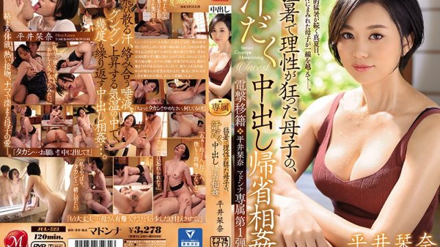 JUL-523 jav xxx Shiori Hirai Electric Transfer Kanna Hirai Madonna Only First Release! Step Mother And Step Son Have Mindless