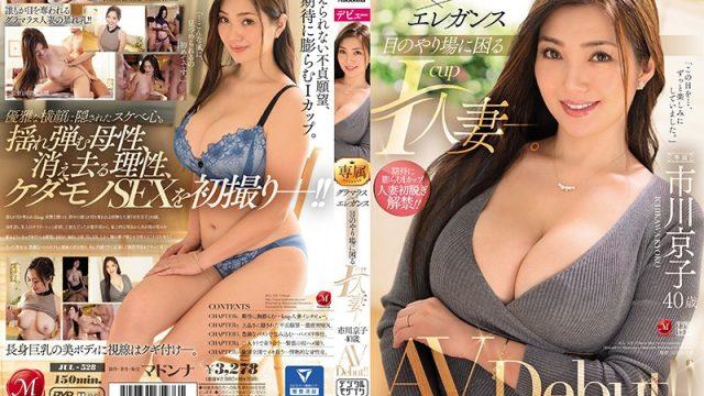 JUL-528 free japanese porn Kyoko Ichikawa Glamorous + Elegant Unbelievably Hot Married Woman With I-Cup Tits Kyoko Ichikawa 40 Years Old Porn