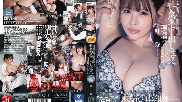 JUL-542 jav free Ai Kano Married Woman Secretary's Sweat, Kissing, Creampie Fucks In Her Boss's Office – The Ultimate K-Cup