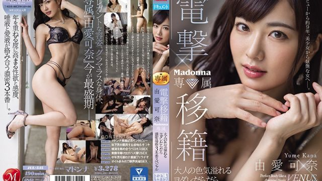 JUL-545 tokyo tube Kana Yume Surprise Transfer Madonna Exclusive Kana Yume Hot And Steamy Adult Kisses Dripping With Spit 3 Video