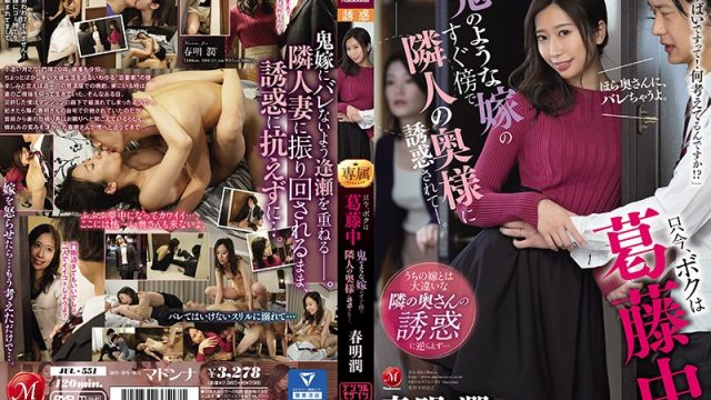 JUL-551 japanese av I'm In Trouble! Seduced By The Married Woman Next Door Right Next To My Cruel Wife Jun Harumi