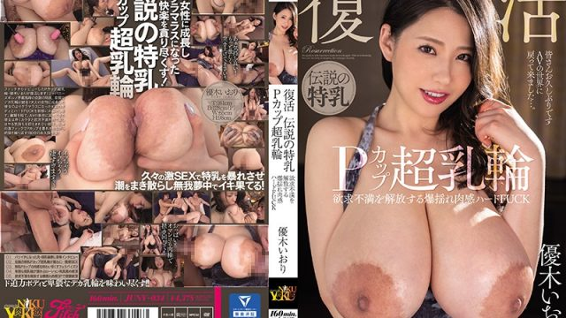JUNY-034 best jav Iori Yuki Return Of The Legendary P-Cup With Massive Areolas – Her Voluptuous Body's Lust Is Off The Charts