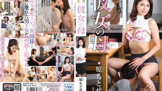 KEED-33 jav.com My Girlfriend's Mom: Chitore Hara