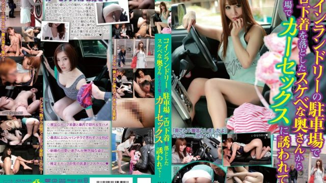 KIL-050 best jav I was seduced into car sex in the laundromat parking lot by a slutty married woman when she dropped