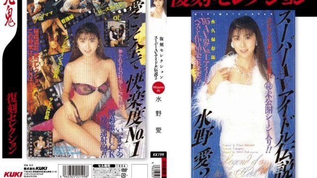 KK-199 porn japan hd Reprint Selection The Legend Of A Porn Super Star 2 Ai Mizuno