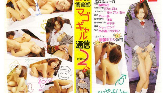 LOL-006 xxx jav Sweet Little Gal Talk 2 Yayoi Chan