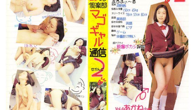 LOL-008  Sweet Little Gal Talk 2 Akane
