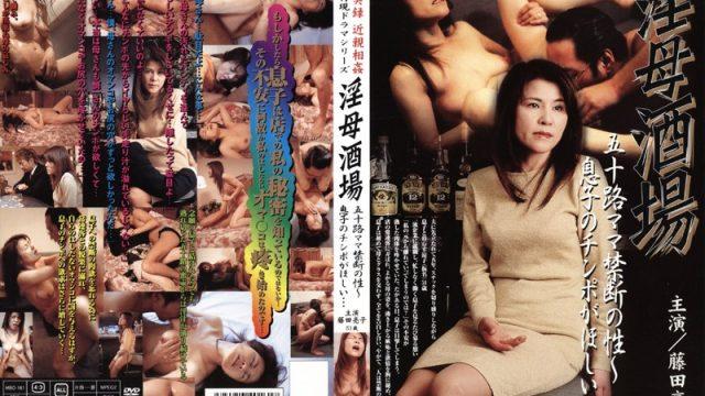 MBD-161 japan av movie Real Footage: Fakecest! Drama Series. Lewd Mother Wants Her Son's Cock In Her Cunt… Ryoko Fujita