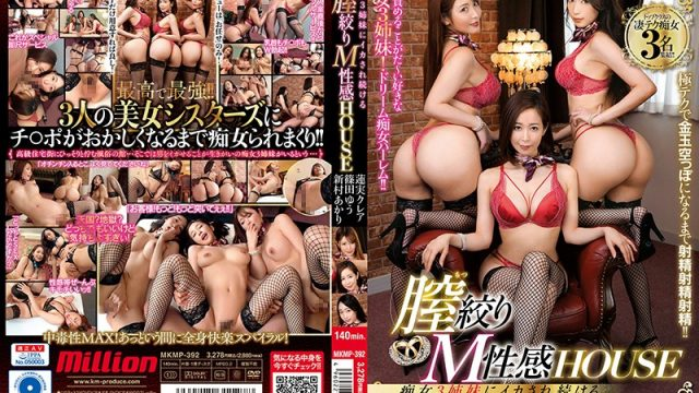 MKMP-392 stream jav Yu Shinoda Kurea Hasumi Vaginal Squeezing Sex Pleasure House For Masochistics Being Made To Cum Over And Over By Three