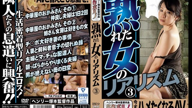 MTES-041 VJav Realism Of A Mature Woman 3: An AV That Will Make You Want To Fuck Right Now