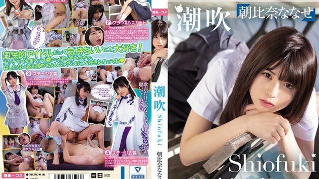MUKC-016 xx porn Squirting Nanase Asahina Asahina Nanase
