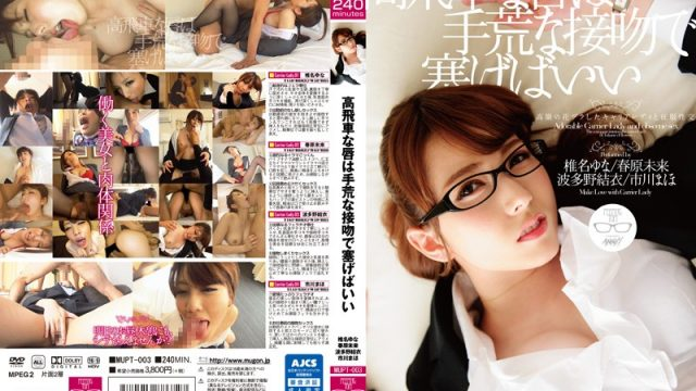 MUPT-003 porn xx Smother Me With Heavy Kisses