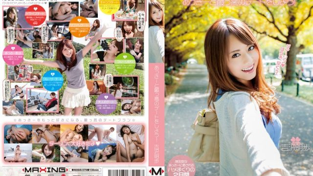 MXBD-159 asian porn Let's Go On A Kickass Date With Akki ! Akiho Yoshizawa