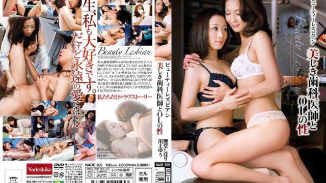 NADE-935 freejav Beautiful Lesbian. The Nature Of A Beautiful Dentist And An Office Lady. Shihori Endo Yu Kawakami