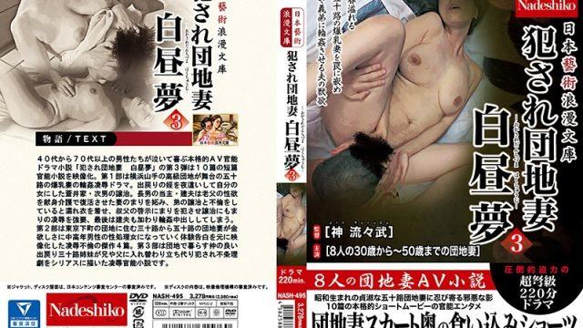 NASH-495 free jav porn A Local Wife Fucked Like In A Japanese Artistic Romance Paperback – Yume Hakuchu 3