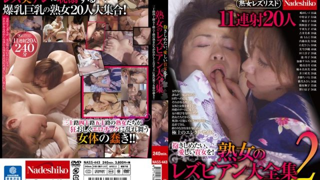 NASS-443 xxx online Miki Yoshii (Ryoko Izawa, Miki Yoshii) Yumi Naito I Want To Hold You Tight, My Love! Mature Women In Their 30's, 40's And 50's Jerk Their Bodies In An