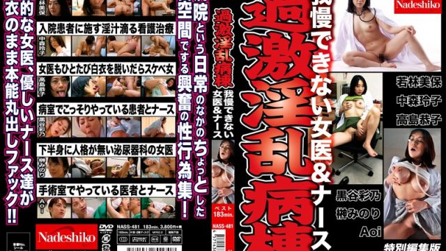 NASS-481 jav sex The Extremely Horny Hospital Ward A Female Doctor And Nurse Can No Longer Hold Back Their Lust