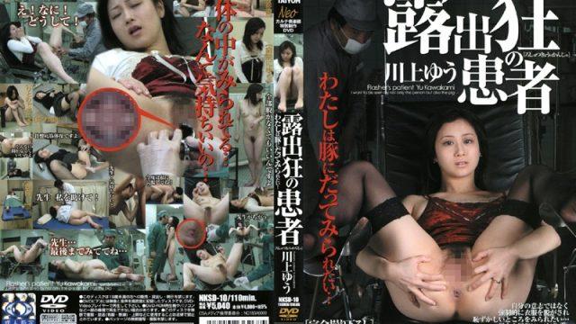 NKSD-10 porn xxx Yu Kawakami The Exhibitionist Patient