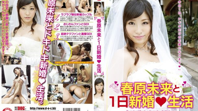 NLF-002 full free porn One day limited newly wed life with Miki Sunohara