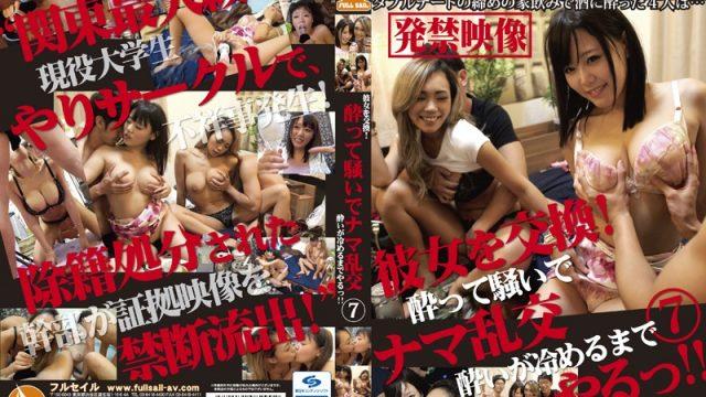 NMI-007 japaness porn Drunken Load Raw Orgy 7