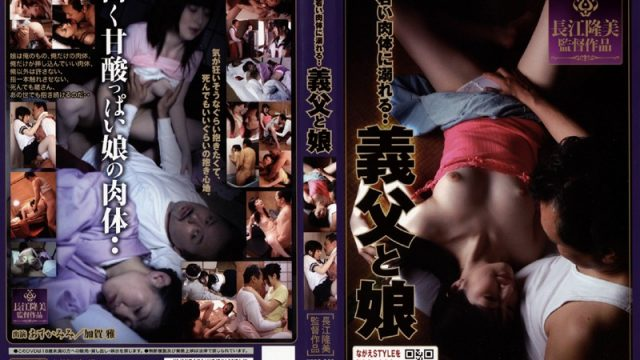 NSPS-046 jav free streaming Dripping On A Young Body. Father-In-Law and His Daughter