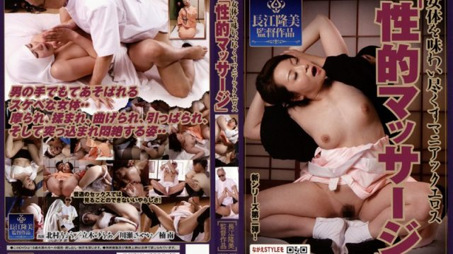 NSPS-078 best asian porn Fetishistic Eros company Tasting To The Limits Of The Female Body. Sensual Massage.