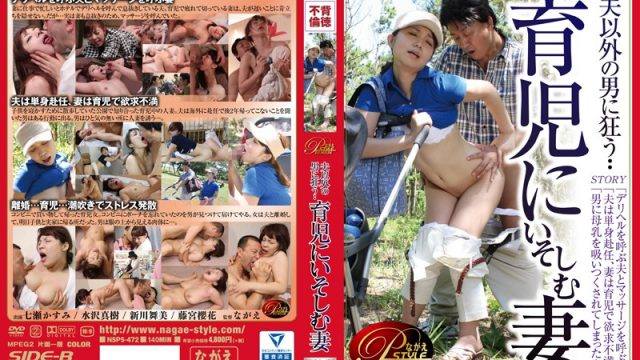 NSPS-472 japanese pron Crazy About A Man Who Isn't Her Husband… A Wife Devoted To Raising Her Children