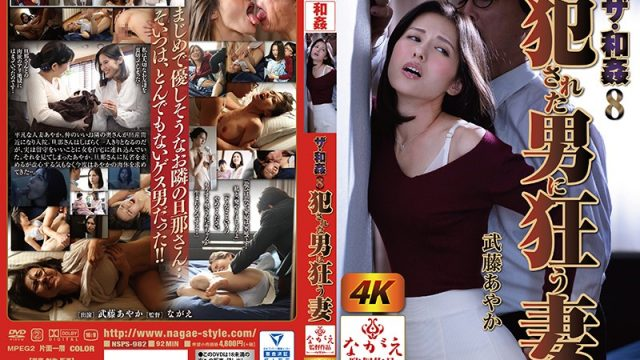 NSPS-982 jav sex Eager Sex 8 Wife Falls In Love With Sex With Her Attacker Ayaka Muto