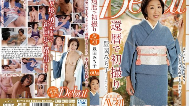 NYKD-068  Porn Debut At The Age Of 60-Something: Michiko Toyooka