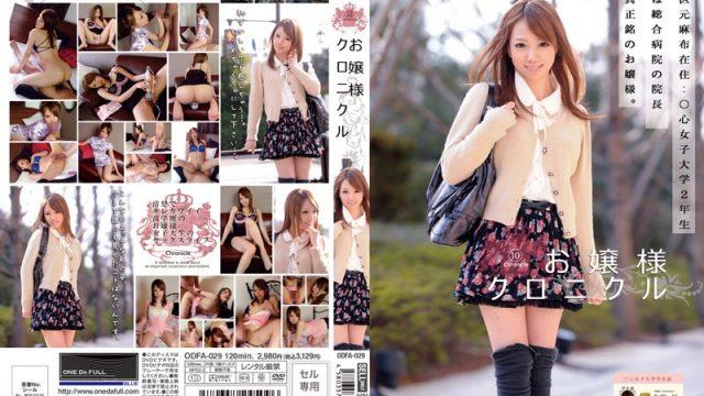 ODFA-029 japan porn Little Lady Chronicles 10 Ayane Okura